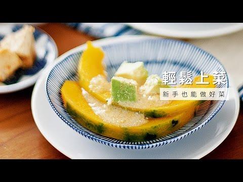【涼拌菜】酪梨南瓜搭配豆腐乳醬,衝突滋味一吃愛上