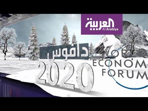 مدينة دافوس تحتفل بمرور 50 عاما على منتدى أقوياء العالم  - نشر قبل 2 ساعة