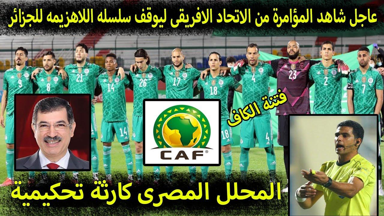 لن تصدق شاهد المؤامرة من الاتحاد الافريقى ليوقف سلسله اللاهزيمه للمنتخب الجزائرفي مباراته أمام تونس
