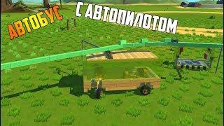 АВТОБУС с АВТОПИЛОТОМ! -||- Scrap Mechanic