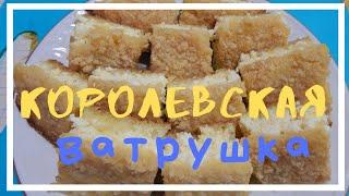 Королевская ватрушка Пирог с творогом Безумно вкусный Творожный пирог простой Рецепт