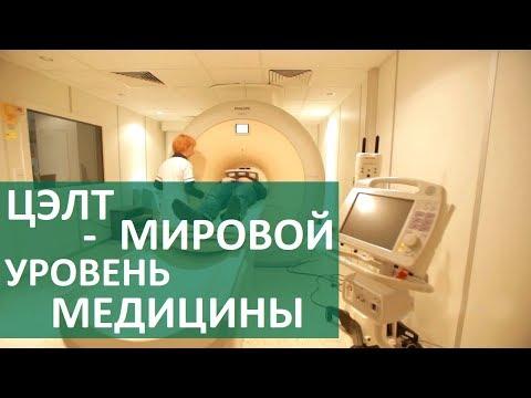Медицинский Центр Москва. 👍 Широкий спектр услуг для взрослых и детей в Медицинском Центре ЦЭЛТ. 12+