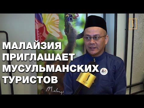 Малайзия зазывает мусульманских туристов из России / Malaysia Showcases VM2020 In Kazan (ENG SBT)