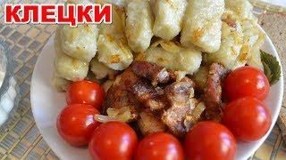 КАРТОФЕЛЬНЫЕ КЛЕЦКИ по-белорусски вкусное и сытное блюдо. Как приготовить картофельные клецки?