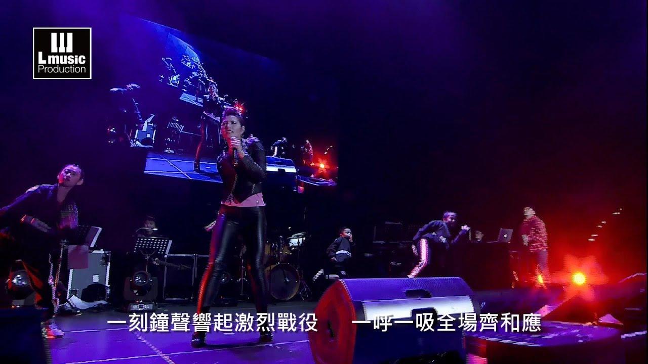 可嵐「第五維度」十週年演唱會 - STG - YouTube