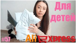 Посылка из КИТАЯ! Детская одежда с Aliexpress.com!(Детская одежда с Алиэкспресс! В этом видео я покажу распаковку и обзор посылок с Aliexpress. А именно: детские..., 2016-02-27T14:10:58.000Z)