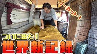 【2019最新】日本一ベッド展開の早い軽キャンピングカーでベッド展開タイムアタックをしたらとんでもないタイム出た!笑