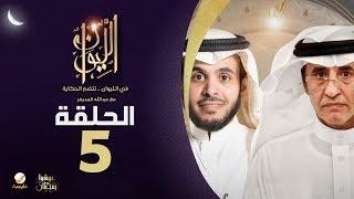 د. علي سعد الموسى  ضيف برنامج الليوان مع عبدالله المديفر (حكاية الكتابة)