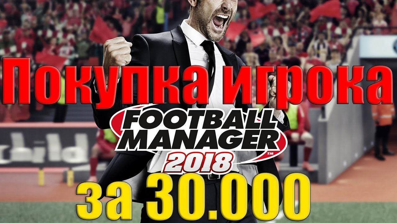Как купить дорогого игрока за копейки? Football Manager 2018