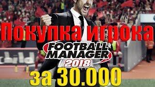 Як купити дорогого гравця за копійки? Football Manager 2018