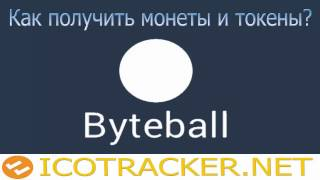Byteball (GBYTE) AirDrops Как получить монеты и токены Byteball бесплатно? Цена Byteball