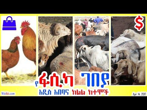 የፋሲካ ገበያ አዲስ አበባና ክልል ከተሞች - Easter Fasika Market Addis Aabab and region cities - EBC