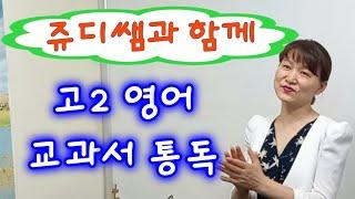 4ㅡ5 고2영어 YBM