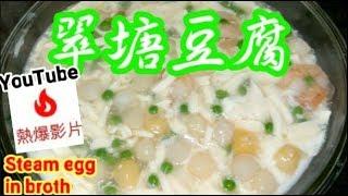 翠塘豆腐????youtube熱門影片????Steam egg in broth ???? 豆腐 蒸蛋白