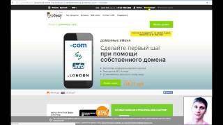 Как купить, а затем прикрепить свой персональный домен для Blogger(, 2014-08-30T20:30:07.000Z)