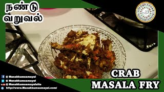Crab Masala - Nandu Varuval - நண்டு வறுவல்