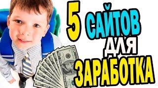 5 сайтов на которых можно заработать деньги! [Часть 1]