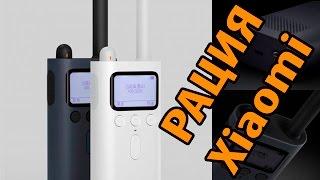 рация Xiaomi MJDJJ01FY (Walkie Talkie) - ОБЗОР из коробки настройка и прошивка