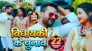 #VIDEO   विधायकी के चुनाव   #Khesari Lal Yadav   #Antra Singh   Vidhayaki Ke Chunav   Bhojpuri Song