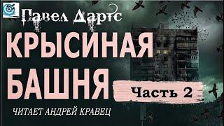Крысиная башня. Павел Дартс. Аудиокнига. Часть 2.
