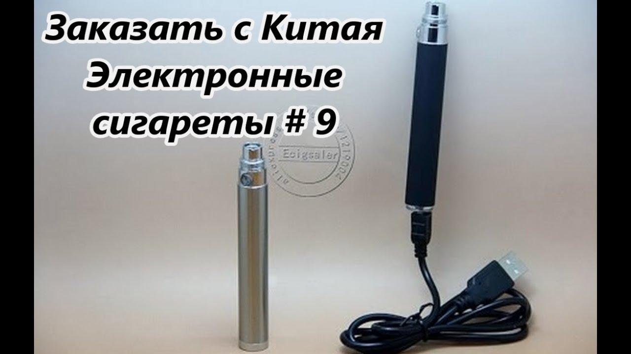 Как заказать электронных сигарет из китая сканер онлайн сигарет