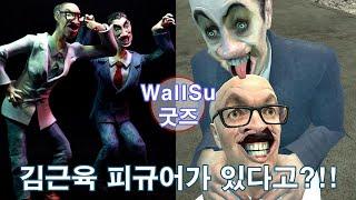 [Wall Su] 김근육 눈물의요정 피규어 만들기 #월…