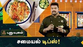 சமயல டபஸ!  Azhaikalam Samaikalam  04082017  Puthuyugam TV