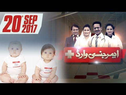 Beti Ki Paidaish Ya Betay Ki?   Emergency Ward   SAMAA TV   20 Sept 2017
