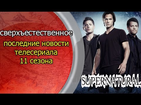 Сверхъестественное 11 сезон 10 серия - Дьявол в деталях Промо #2 (Русские субтитры)