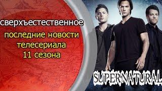 Сверхъестественное 11 сезон последние новости телесериала | Supernatural трейлер на русском