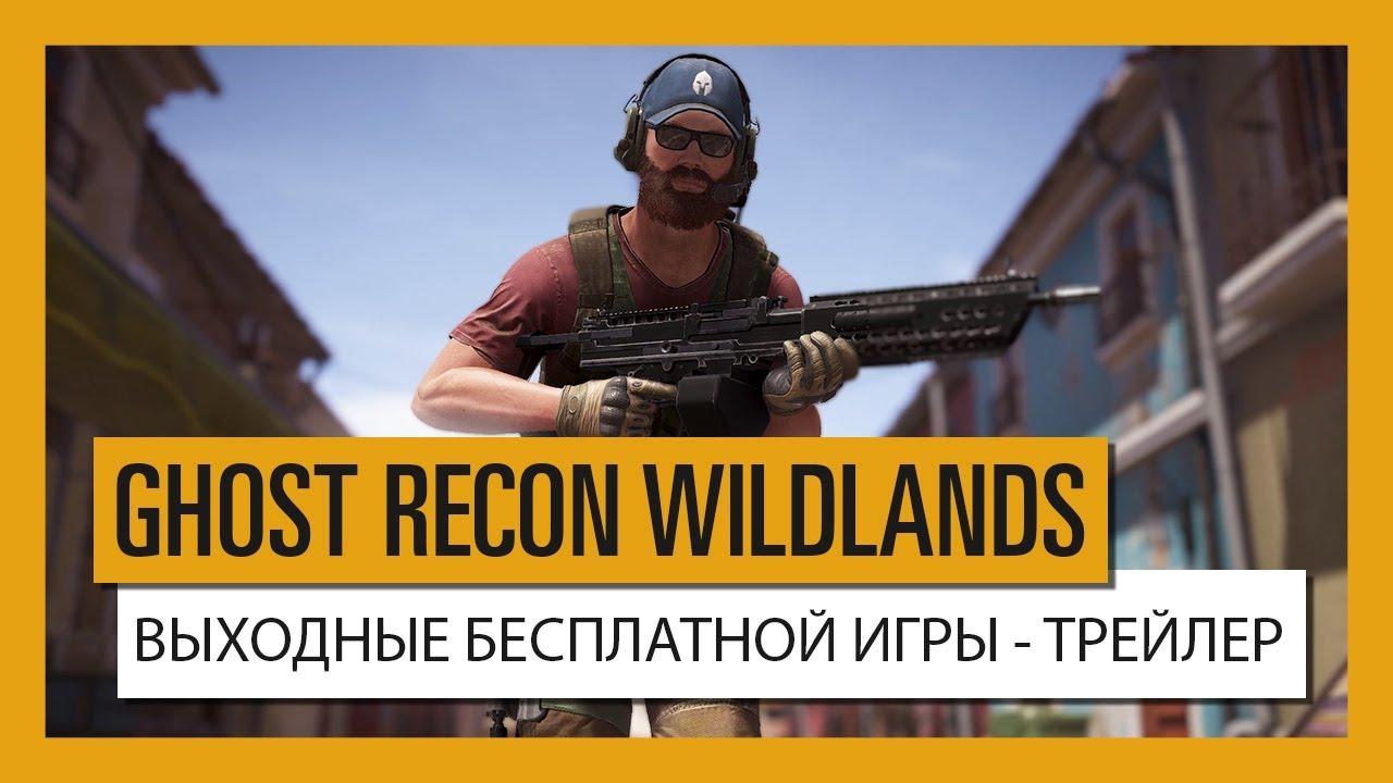 В Ghost Recon: Wildlands скоро можно будет поиграть бесплатно (видео)
