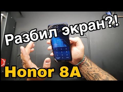 Honor 8A замена экрана  |honor 8A разбит дисплей JAT-LX1 замена верхнего стекла Honor 8a