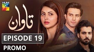 Tawaan Episode #19 Promo HUM TV Drama