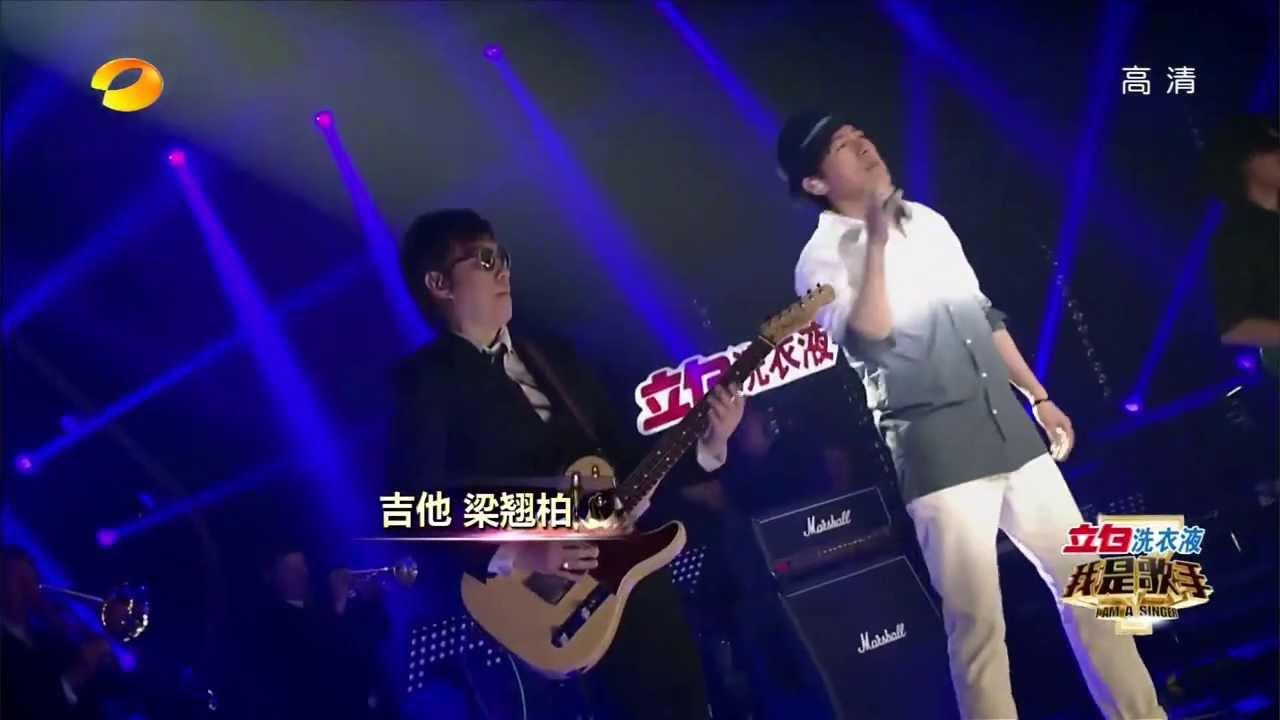 20140221【我是歌手2】張宇《不要來找我》