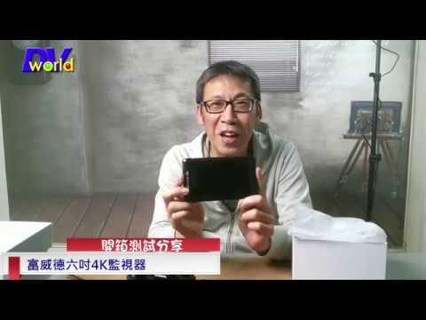 富威德F6 五吋4K監視器開箱介紹