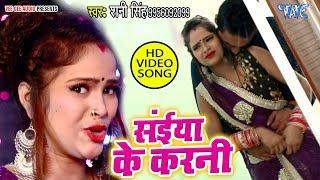 आ गया Shani Singh का सबसे सुपरहिट गाना Saiya Ke Karni Bhojpuri Superhit Song 2018