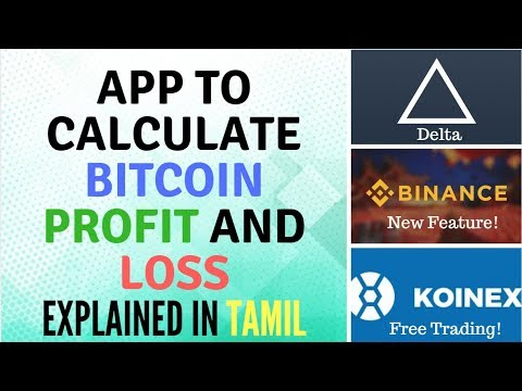 How To Calculate Bitcoin Profit And Loss Easily? Explained In Tamil
