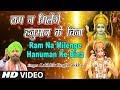 मँगलवार हनुमान जी का भजन Ram Na Milenge Hanuman Ke Bina, LAKHBIR SINGH LAKKHA, HD Video