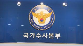 경찰, 피싱범죄 특별 자수·신고 기간 운영 / 연합뉴스…