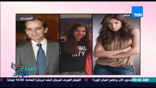 صباح الورد - تراشق بالألفاظ والإتهامات بين الفنان هشام سليم والنجمة ياسمين عبد العزيز بعد حبس إبنته