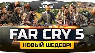 СТРАХ И ХАОС В АМЕРИКЕ! ● Far Cry 5 #1 ● Прохождение на русском