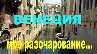 Аккорд тур: Венеция, прощай. Терминал А во Львове. Отзыв о туре - ч. 3