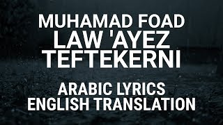 Muhamad Foad - Law 'Ayez Teftekerni (Egyptian Arabic) Lyrics + Translation - محمد فؤاد - لو عايز