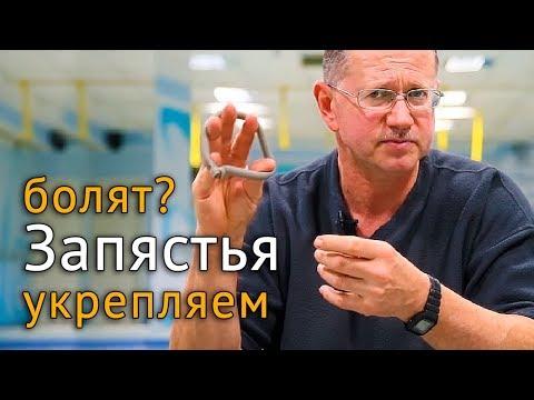 Как укрепить суставы кистей рук