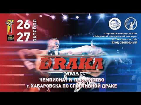 Чемпионат и Первенство г. Хабаровска по Спортивной Драке