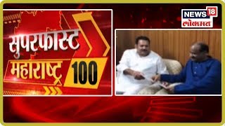 Morning Top Headlines | Marathi News | Superfast Maharashtra | 14 Sept 2019