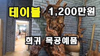 1,200만원 가는 테이블과 소나무 쌀통,  희귀 목공…