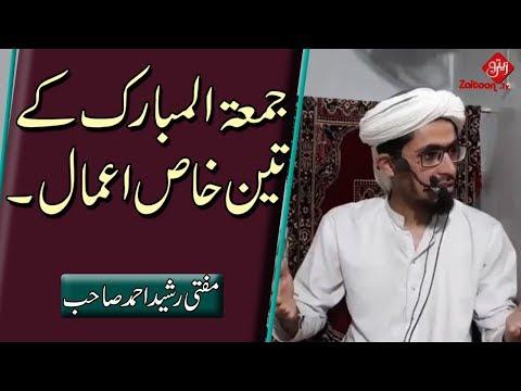 Jumma Mubarak ke 3 Khaas A'amaal | Mufti Rasheed Ahmed | Zaitoon Tv