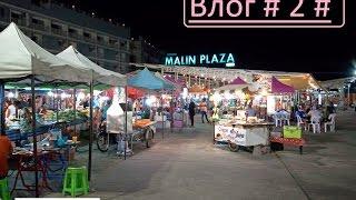 #VLOG 2 # Malin Plaza Patong night market /Phuket/ Патонг, Пхукет. Ночной рынок.