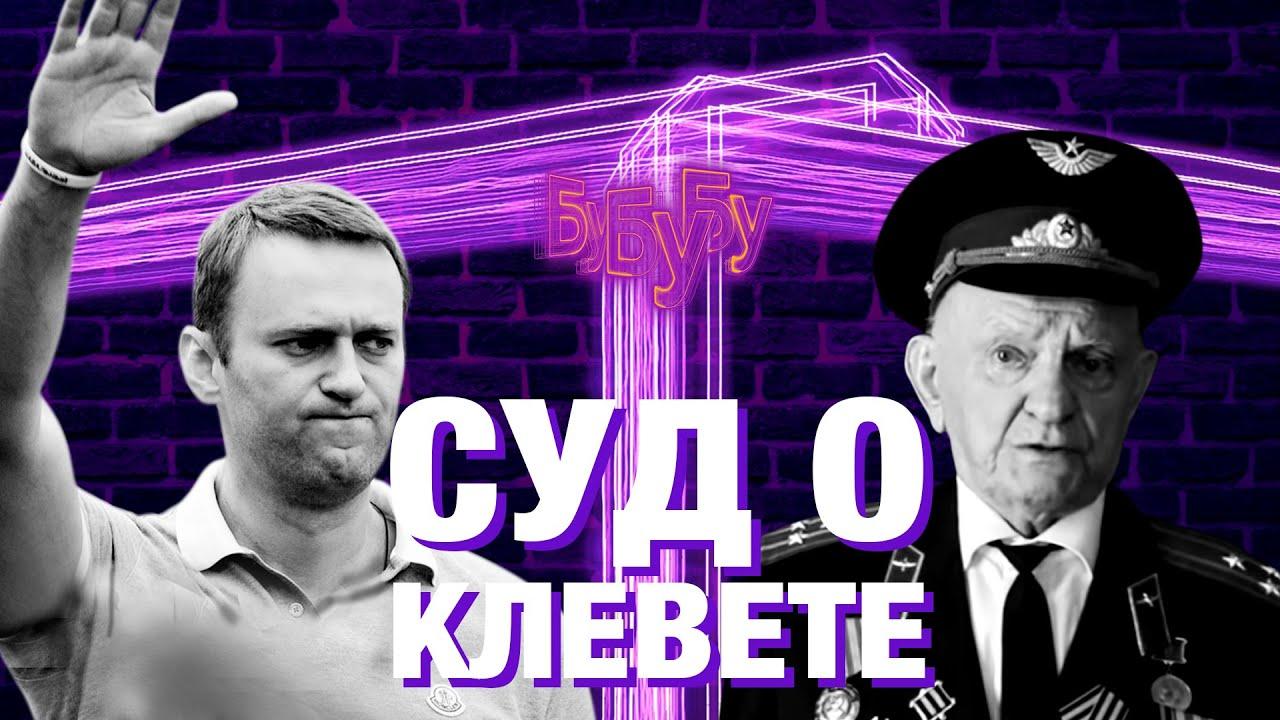 Суд над Навальным по делу об оскорблении ветерана. Прямая трансляция